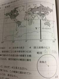 下の略図は、南極点を中心とし、経度90度ごとに南半球を4つに区分したものである。略地図中の太い傍線Yを略地図上に書き表した場合、どのようになるか。解説用紙中の略図に線を書きなさい。 誰か答えと解説を教えてください。 写真見ずらくてすいません。 ちなみに中3です。