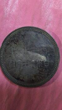 記念硬貨なのか、古銭なのかわかりません。 詳しい方 教えていただけますか?