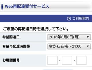 指定 佐川 時間