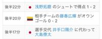 藤春廣輝は日本代表じゃないんですか?