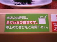 回転寿司のワサビってどうやって付けていますか? 私はお寿司が好きでよく食べに行くのですが、板前が目の前で握ってくれるような回らない高級店にいけるような財布の中身は無いのでもっぱら回転寿司かスーパーで半額シールが張られたものを夜に漁るかのどちらかです。  ただ最近の回転寿司ってコストというか手間カットのためかワサビが付いてなくセルフサービスなんですよね。ワサビ大好きな私としてはサビ抜きで食...