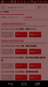 プロレス観戦予定の者です。(初めてです) 質問は2つです。 新日本プロレスの公式サイトの大会情報のとこ(下の図)に書いてある時間って、開場時間なのか試合開始の時間なのか、どっちなんです か? それと、開場時間の場合は、開場時間から何分後に選手は入場するのでしょうか?  回答よろしくお願いします  ベストアンサーの方にはコイン100枚です