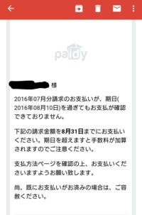 Paidyからこういうメールが大分前から届きます。2000円いかないくらいの請求です。 しかしPaidyに登録した覚えも、何か購入した覚えもありません。こういう詐欺か?とも思いましたが7月にいくつか通販で買い物を...