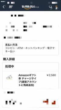 Amazonについて 間違えて前のメールアドレスのデータで買ってしまいました。まだこれって購入されてないですよね?