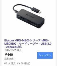 これにiPhoneのアダプタに変換するコードをつけたらライティングSDカードリーダーとして普通に使えますか?