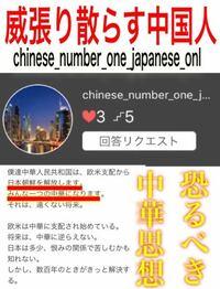 【中国人暴言】 中国留学生が韓国・日本を一緒に中国に統一すると暴言をのたまっています。  どう思いますか?