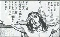 「タイガーマスク」原作(漫画版)のほかに、イエス・キリストの物語(降誕・奇跡・十字架・復活)を概ね聖書通りに描いている、一般(キリスト教出版物以外)の漫画・アニメ作品ってありますか? 「タイガーマス...