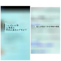 「星の王子さまメッセージ」というアプリのことで 質問があります  利用規約の禁止事項の所に 「個人が特定できる情報の掲載」 と書かれているのを見たあとに 左の画像のようなメッセージが来ました。  これは、答え...