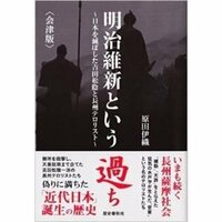 「明治維新という過ち」という本と江戸幕府が存続した日本について質問です。 アマゾンで、「明治維新という過ち」という本を見かけたのですが、この本は、明治維新はテロ行為という非難する内容に書かれているの...