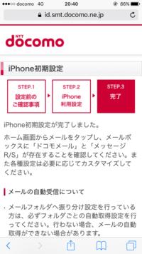 iPhone6s ドコモメール iPhone6sを購入し、初期設定の最中です。iCloudからバックアップの読み込みも終わり、残すはドコモメールの設定だけなのですが、何度「iPhone初期設定」をしてもプロフ ァイルのインスト...