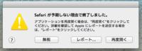 Safariが開かない . MAC Book Airを使っていますが、次のメッセージが出て Safariが開きません。 同じMACでユーザー名を変えると問題なく開きます。 Safariを復活させる方法があれが教えてください。