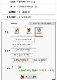 中国語の翻訳をお願いします! 中国通販サイトのアリババで「3mのパープルのテディベア」を購入したいのですが、画像の注文内容であっていますか?? それと514元って日本円でだいたいいくらくらいですか? 翻訳サイトで翻訳できなかったのでお願いいたします!