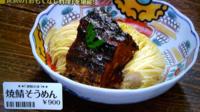 滋賀県長浜市の「焼き鯖そうめん」は、 そうめんを束ねて茹でるから、 このように綺麗に盛り付けられるそうですが、 束ねて茹でるのに麺がくっつかないのは何故ですか?  この画像は、 おにぎりあたためますかで...