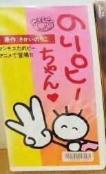 酒井法子さんの昔からのファンの方で 詳しい方に質問です。  漫画家でもある酒井法子さんが さかいのりこ名義で出した本って この本↓だけですか?  あと「のりピーちゃん」のビデオを見た事がある方がいれば内容をおしえてください。