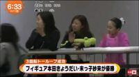 この方は本田真凜選手の姉の本田真帆さんですか?