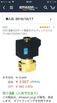 ホースの継手について  写真の電磁弁にガーデンクーラーのホース(内径4mm外径9mm)を繋げたいのですが、どの継手を買えばいいのかイマイチわかりません わかる方教えていただけると助かりま す