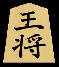 LINEクリエイタースタンプの素材として使ってもよい将棋の画像を提供していただける方がいましたら、提供してください。 お願いします。 このような画像を求めてます。  それと、後々問題が おきないようにしたいので、ご自分で作成したものでお願いします。