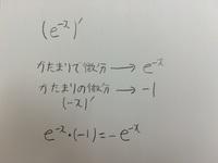 数学が得意な方教えて下さい * 数学Ⅲ積分の 【分子が分母の微分型】 についての質問です。 * 【サイト】 http://examist.jp/mathematics/integration/bunsibunbobibun/ * 【質問箇 所】 (2) ∮e^x−e^−x/e^x+e^−x dx =∮(e^x+e^−x)'/(e^x+e^−x) dx =log(e^...