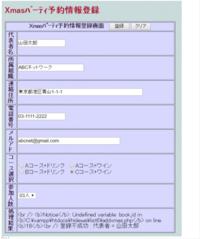 """以下プログラムにバグがあるか追及中ですが!  $(""""#nums"""")と$(""""#number"""")で!どちらかに合わあせた方がいいでしょうか!? 参考URLです。 http://afurieitohannei.la.coocan.jp/addxamas.h..."""