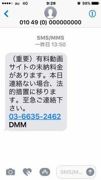 電話番号のショートメールに架空請求が来ました。電話番号なんか10の8乗通りしかないから機械かなんかで送りつけてると思うけど、相手方の 010 49 (0) 000000000 って何?自分は匿名で相手にショートメール送りつ...