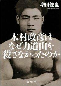 木村政彦さんとヒクソン・グレイシーが戦ったら どちらが勝つでしょうか?  木村さんはエリオ・グレイシーには勝っています。