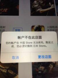 中国のアプリをApp Storeでインストールしようとすると画像のようになって日本語版のApp Storeに変更されてしまいます。どうすればインストールできるようになりますか。