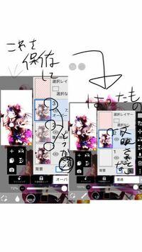 アイビスペイントで透過した筈ものが、反映?されません。 下の画像の用に左ではしっかり透過して透過PNG保存というものもして、画像を保存して右のようにはったのですが、なぜか透過部分が白くなってて透過出来...
