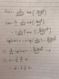 正規分布に従う母集団からn個の標本を無作為抽出した。 母数μの最尤推定量を求めよ。  という問題について、画像の解き方であっていますか? また、?1と?2のところが何故そうなっているのか理解できていません。  わかる方ご教示ください。
