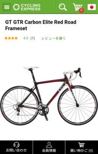 サイクリングエクスプレスでのフレームセット購入について  自転車通販に全く知識が無いので質問させていただきます。 サイクリングエクスプレスでのフレームセット購入の際に、このように完 成車の写真が添付されていたのですが、これは購入した際にフレームだけ送られてくるのか、または完成車同様にフルセットで送られてくるのか、分かりません。  どなたか解答お願い致します