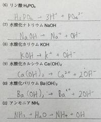 シュウ 酸 電離 式 2...