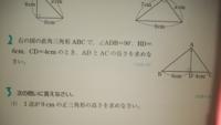 2番なんですが、なぜ△abdと△cadが相似になるか教えてください。