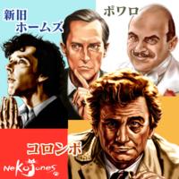 あなたの好きな海外ミステリードラマはなんですか? 今『名探偵ポワロ』とジェレミーブレッドの『シャーロックホームズの冒険』を見てる途中ですが、自分には古いドラマのほうが性に合う感じです。『シャーロック』や『ボーンズ』(シーズン5ぐらいまで?)は面白かったですけどね。 一番好きなのは『刑事コロンボ』。たまに字幕で見たりしますが「マイワイフ、ミセスコロンボ!」、やはり小池朝雄が最高。 『ジェシ...