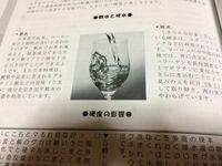 写真のように真ん中に写真を入れるにはどうすればいいのでしょうか?*軟水、*硬水と書かれている文章は元は横ではなく*硬水は改行して*軟水の下に書かれていました。写真を挿入すると文字に被ってしまいます。