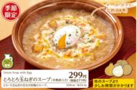サイゼリヤの「とろとろ玉ねぎのスープ」が とても好きだったのですが期間限定の為、終わってしまいました。  「サイゼリヤのとろとろ玉ねぎのスープ」 のようなレシピを教えていただきたいです。