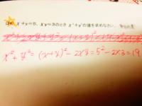 この、足し算やかけ算から答えを求めているのは、どうやってるんでしょうか?? 疑問点①どうしてX+yは2乗なのにXyは2倍なのか。 疑問点②どうやって求めているのか?(公式などがあるなら教えて欲しいです)  なるべく...