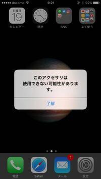 このアクセサリは使用できない可能性があります…と出てきます。なんでですか。iPhone6sです