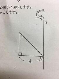 下の図のように、底辺の長さが4の直角二等辺三角形を直線ℓの周りに回転します。この時にできる立体の体積を求めなさい。ただし、円周率はπとします。 この答えは、128π/3 なのですがやり方が分からないです。教えてください!!