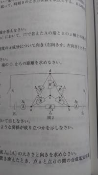 点a.b.c.dを頂点とする正三角錐の各辺にRΩの抵抗が接続された回路。 スイッチS1のみが閉じられているとき、 点cに対する点bの電位が0となるのはなぜですか?
