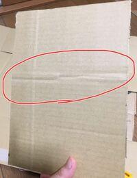 同人誌の梱包に関する質問です。 初めて、同人誌を自家通販します。 そこで質問なのですが封筒に一緒に入れるダンボールに折り目がついていては補強の効果がないでしょうか? (写真参照) 家にあったダンボールを...