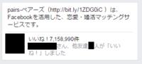 Facebookのタイムラインで「○○さんがpairs(ペアーズ)についていいね!と言っています」という投稿をよく見かけるのですが、このように名前の出る人はpairsをしているということですか?