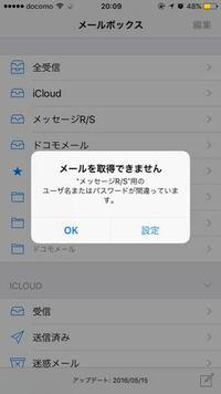 メールを取得できません メッセージR/S用の ユーザー名またはパスワードが間違っています ドコモのiPhone6sを使用しているのですが、このメッセージが出てメールの送受信ができません。どうすればいいのでしょうか?