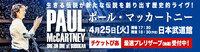 ポール・マッカートニーの追加公演が発表されました。  意表をついて日程を遡って、25日に武道館だそうです。 特設サイト http://oneonone-japantour.jp/bdk_01.php  SS席 100,000円(アリーナ及び1階南スタンド) S席 80,000円 A席 60,000円 B席 40,000円 C席 2,100円 またも高額です・・・・  ...