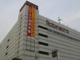 百貨店 ロビンソン