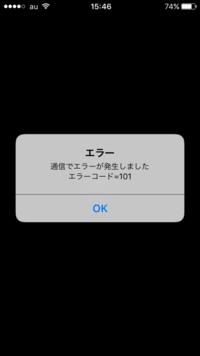 DMMのアプリで動画を再生しようとしたらエラーコード101とでました。どうしたら対処出来るでしょうか?