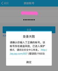 qq 中国版に詳しい方教えてください。 ミラクルニキというゲームの中国版をやる為にqqをダウンロードして遊んでいたのですが、今朝急にログインできませんとなってしまいました。 qqのidとpassと電話番号は全てあっているのには入れません。 アカウントが盗まれるか規約に違反した為、どのような事が書いてありました。 もしかしたら、日本版でも登録しようとして、でもうまくいかなくて何回もやったけど諦...