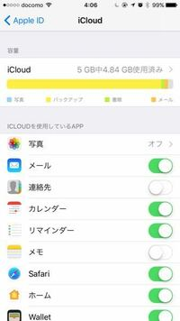 iPhoneのストレージがいっぱいです。 対処法を教えて下さい。 こんな感じでバックアップ?ってのが一番とってます。 バックアップを軽くできませんか。