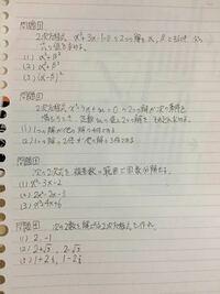 高校数学 これらの問題の答えを教えて下さい。 教科書の問題なので答えがありません。答え合わせをしたいのでよろしくお願いします… できれば途中式とかもお願いします。  キーワード 高校数学 中学数学 算数 セ...
