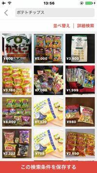 ポテトチップスがメルカリで転売されてますね 笑 流石メルカリって感じですね。  今回北海道が災害で大変な状況ですが、このような不心得者のせいでスーパーで売り切れが出たりするわけですが皆さんどう思われますか?