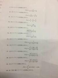ラプラス変換です。 分かる方解答と答えと計算過程書いてくださると助かります。