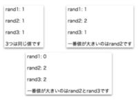 JavaScriptに関する質問です。  0~2のランダムな数値を3つ取得し、「それぞれの数値」と「最も数値が大きい変数」の情報を表示してください。 ※「最も数値が大きい変数」が複数ある場合は複数表示 という課題...